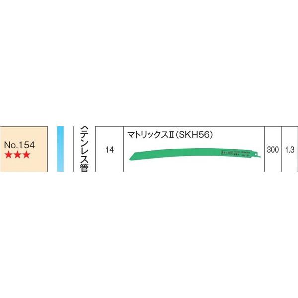 送料無料【日立】セーバソーブレード No.154 50枚入り マトリックス2 (SKH56) 湾曲ブレード 0000-4412 レシプロソー