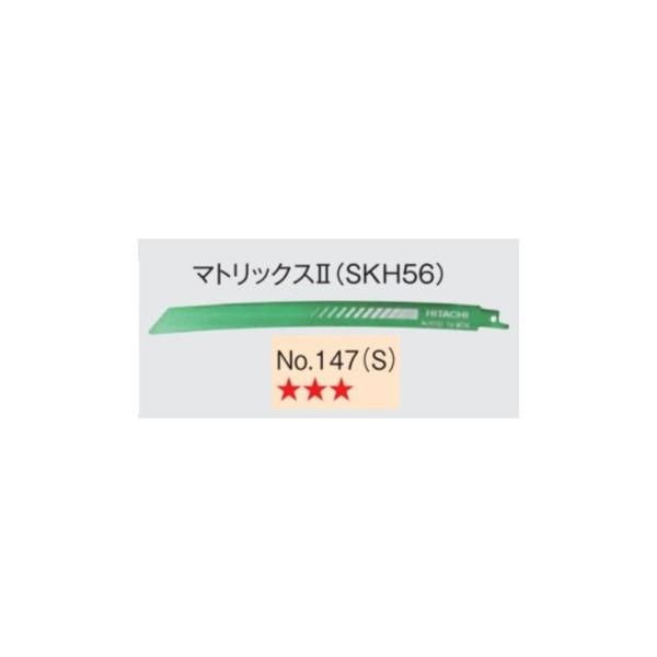 日立 セーバソーブレード No.147(S) 0000-4423 50枚入り マトリックス2 (SKH56) 山数18 全長250mm 刃厚0.9mm 湾曲形状 レシプロソー HITACHI