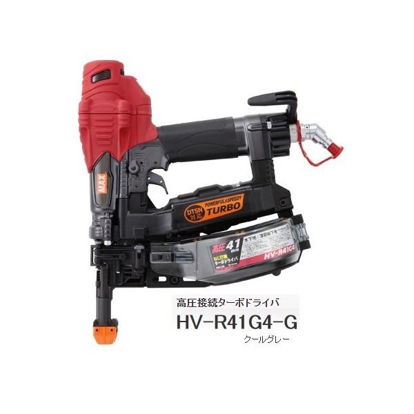 マックス 高圧接続ターボドライバ HV-R41G4-G クールグレー FS95393 DTSN(JIS規格)ねじ対応 仕上り重視モデル MAX