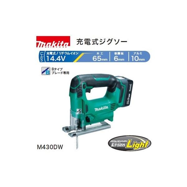 バッテリー式【マキタ】充電式ジグソー 14.4V 木工65mm 軟鋼板6mm アルミ10mm バッテリ・充電器・ケース付 M430DW