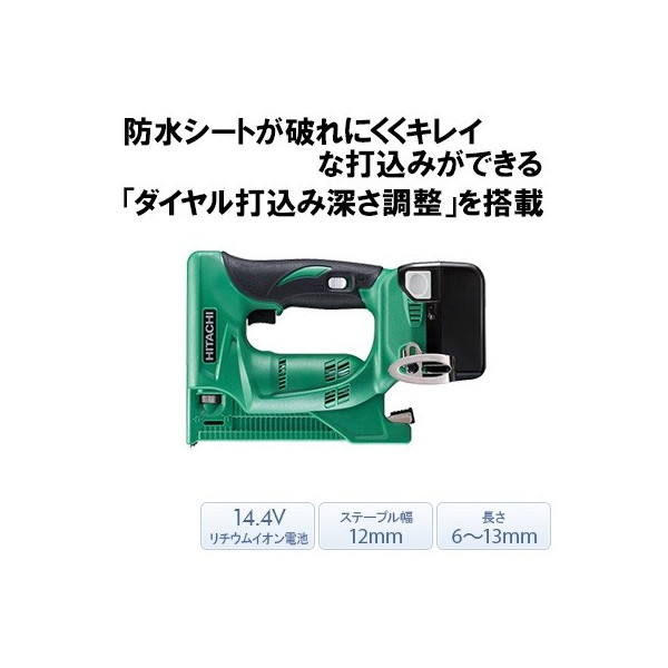 日立 コードレスタッカ N14DSL(NK) 本体のみ 充電タッカ ケース付 HiKOKI ハイコーキ