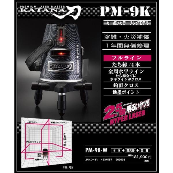 山真製鋸 レーザー墨出し器 PM-9K-W 明るさ2.5倍 受光器・三脚付 KATANA 刀 限定品