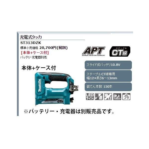 マキタ 充電式タッカ ST313DZK 本体+ケース付 RT線用 10.8V対応