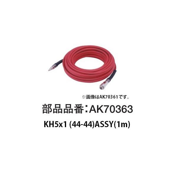 連結ワールド で多様なエアツール作業に対応 ネコポス可 人気 おすすめ 定番から日本未入荷 マックス KH5x1 44-44 連結ワールドで多様なエアツール作業に対応 MAX AK70363 1m 接続ホース ASSY