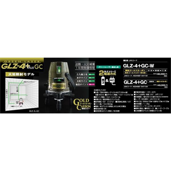 山真製鋸 レーザー墨出し器 グリーンレーザー GLZ-4+GC-W 大矩ライン照射モデル 受光器・三脚付 限定カラー ゴールドカーボン