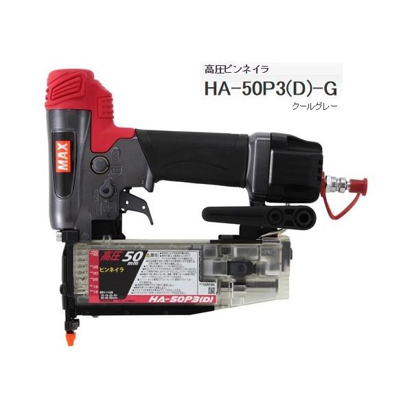 マックス 高圧ピンネイル HA-50P3(D)-G クールグレー HA93024 ストレートプラグ付 長さ15~50mmのピンネイルに対応