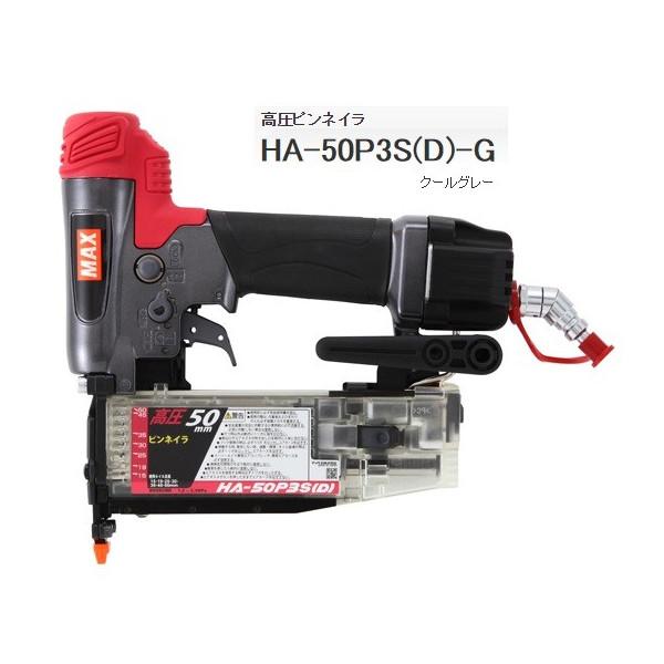 マックス 高圧ピンネイル HA-50P3S(D)-G クールグレー HA93021 エアダスタ・フリープラグ付 長さ15~50mmのピンネイルに対応 MAX