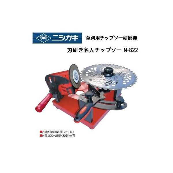【ニシガキ】草刈用チップソーの再研磨用(外径230・255・305mmに対応) 刃研ぎ名人チップソー N-822