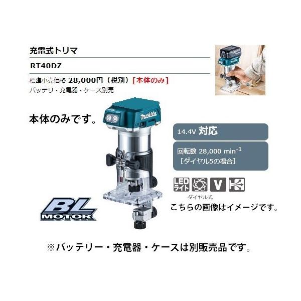 マキタ 充電式トリマ RT40DZ 本体のみ 回転数28000min-1 コードレストリマ 14.4V対応 makita