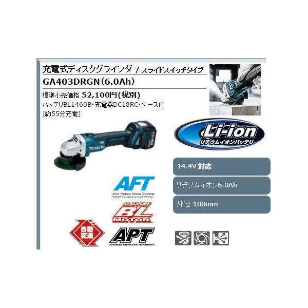 マキタ 充電式ディスクグラインダ GA403DRGN 切断 スライドスイッチタイプ リチウムイオン6.0Ah 14.4V対応