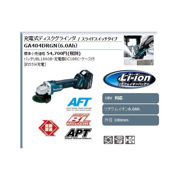 マキタ 充電式ディスクグラインダ GA404DRGN 切断 スライドスイッチタイプ リチウムイオン6.0Ah 外径100mm 18V対応 ♪