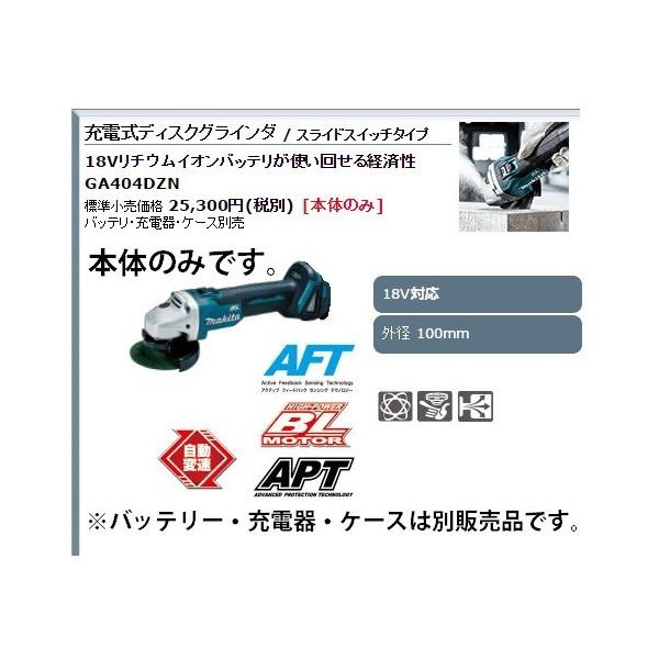 マキタ 充電式ディスクグラインダ GA404DZN 本体のみ 切断 スライドスイッチタイプ 外径100mm 18V対応