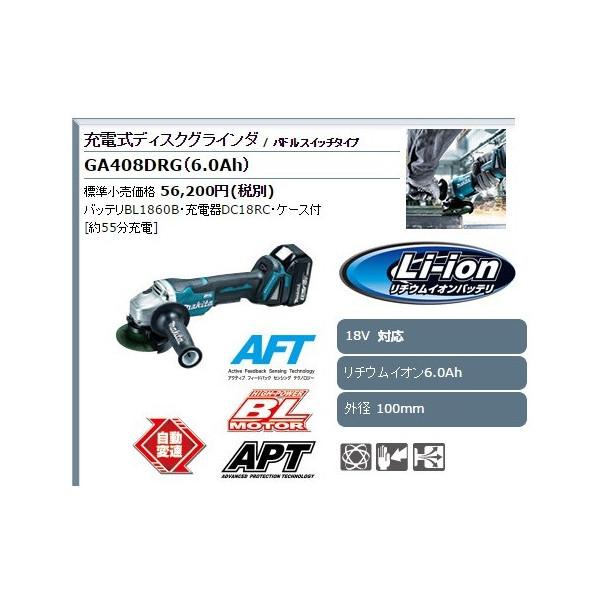 マキタ 充電式ディスクグラインダ GA408DRG 切断 パドルスイッチタイプ リチウムイオン6.0Ah 18V対応