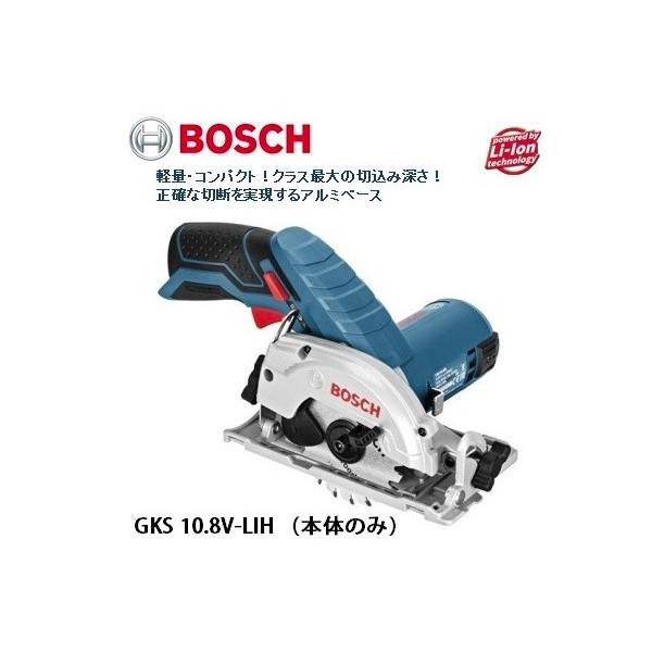 ボッシュ バッテリー丸のこ 26.5mm GKS10.8V-LIH 本体のみ 本体のみ 軽量・コンパクト GKS10.8V-LIH!切込み深さ 26.5mm ◎, 志ほや:9121352b --- sunward.msk.ru