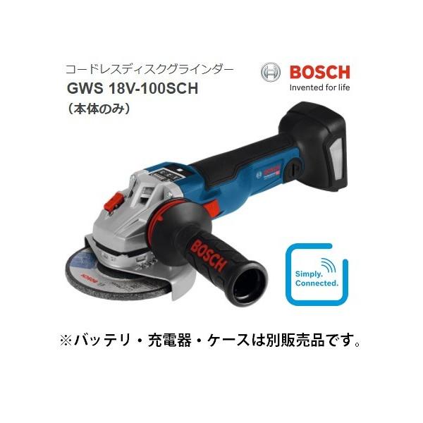 ボッシュ コードレスディスクグラインダー GWS18V-100SCH 本体のみ 砥石径100φ 防振サイドハンドル 18V対応 BOSCH ◎