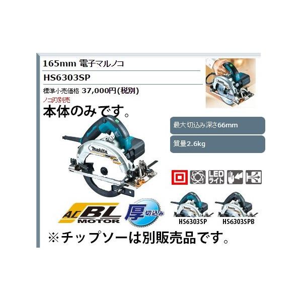 マキタ 165mm 電子マルノコ HS6303SP (ノコ刃別売) 本体のみ 高速で粘り強く、電圧降下時に強い 切込深66mm