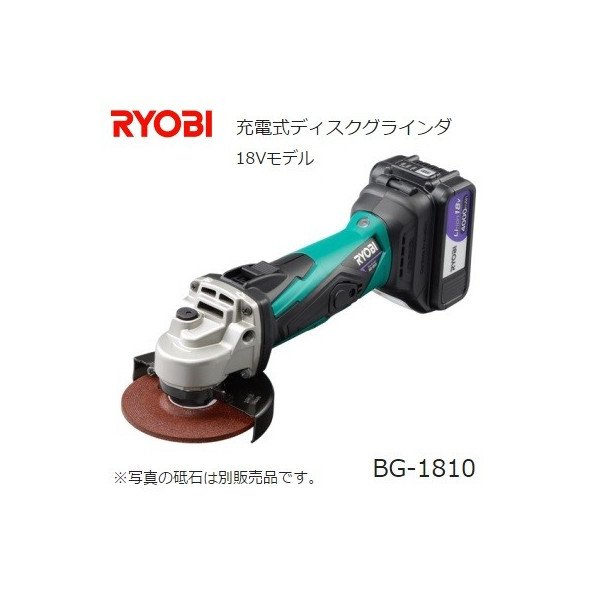 リョービ 充電式ディスクグラインダ BG-1810 18Vモデル 4.0Ah電池パック・充電器付 RYOBI