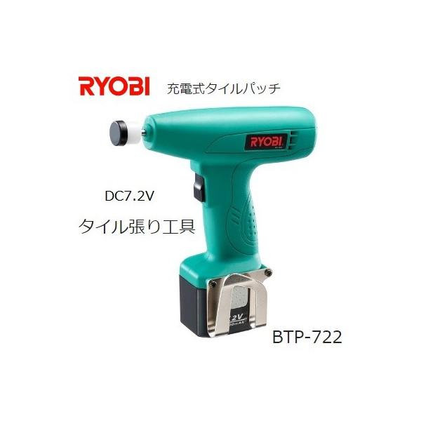 送料無料【リョービ】充電式タイルパッチ DC7.2V 1.3Ah電池パック・充電器付 BTP-722 RYOBI