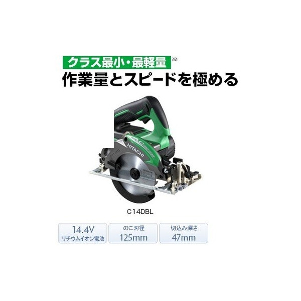 本体のみ グリーン 14.4V用 日立 コードレス丸のこ C14DBL(NN)(L) グリーン 本体のみ 軽量コンパクト 14.4V対応 HiKOKI ハイコーキ