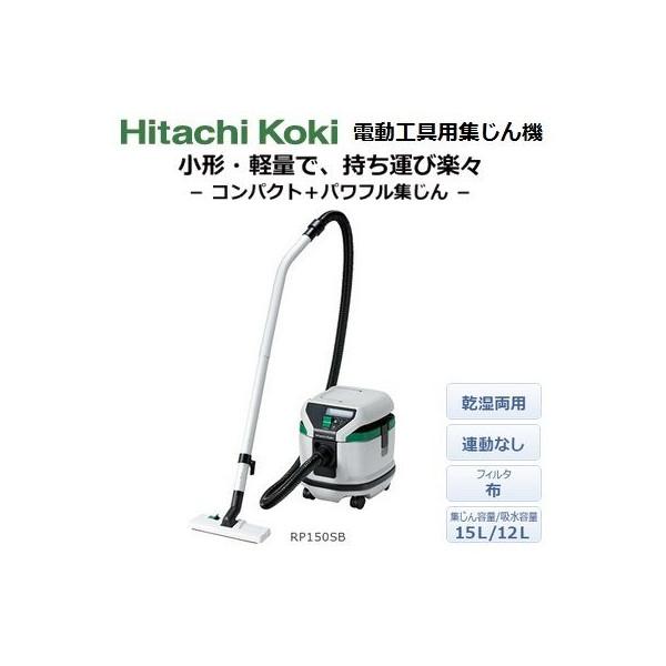 送料無料【日立】電動工具用集じん機 小型・軽量で持ち運び便利なクリーナー RP150SB