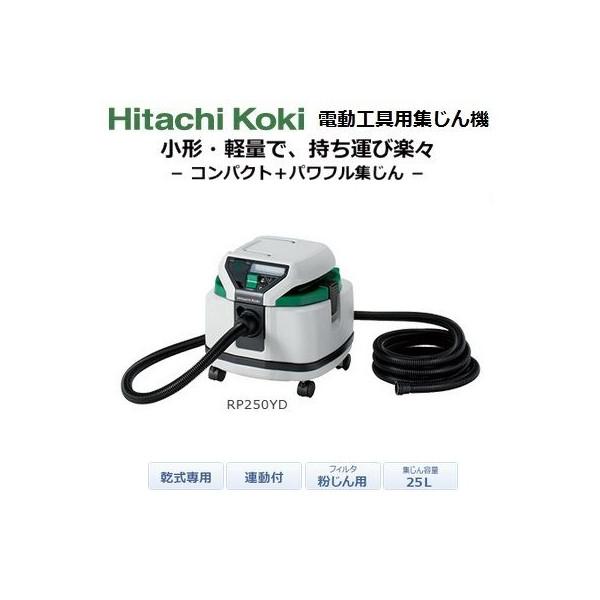 新型クリーナー 送料無料 日立 電動工具用集じん機 乾式専用 連動付 粉じんフィルタ RP250YD HiKOKI ハイコーキ