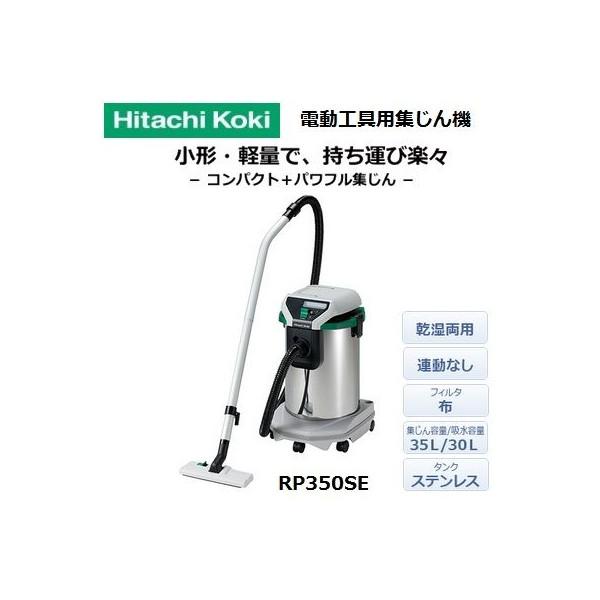 送料無料 日立 電動工具用集じん機 小型・軽量で持ち運び便利なクリーナー RP350SE HiKOKI ハイコーキ