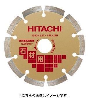 日立 ダイヤモンドカッター 石材用 0032-6538 セグメント 外径150mm 穴径22mm 使用方法乾式 長寿命+切れ味 HITACHI