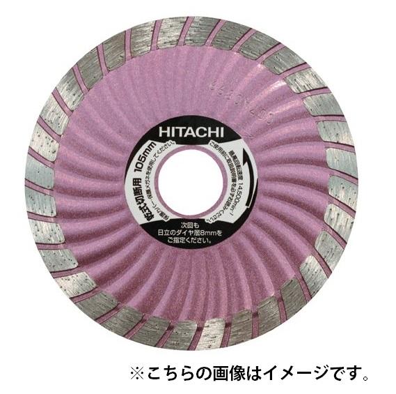 日立 ダイヤモンドカッター 波形基盤タイプ 0032-7769 波形 外径150mm 穴径22mm 使用方法乾式 切れ味重視 HITACHI