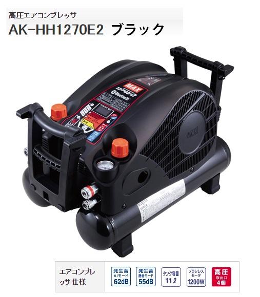 マックス 高圧エアコンプレッサ AK-HH1270E2 ブラック AK98416 高圧取出口4個 タンク容量11L ブラシレスモータ1200W MAX
