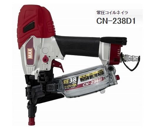 マックス 常圧コイルネイラ CN-238D1 CN95343 内装 内装フロア 木造板金 スリムな先端形状で、「山打ち」も「谷打ち」も正確に扱える MAX