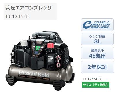 日立 高圧エアコンプレッサ EC1245H3 セキュリティ機能付 空気タンク容量8L 最高気圧45気圧 ブラシレスモーター 高効率で経済的 HiKOKI ハイコーキ 2年保証付 大型商品