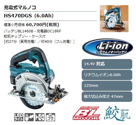 マキタ 充電式マルノコ HS470DGS 青 バッテリBL1460B・充電器DC18RF 鮫肌チップソー・ケース付 ノコ刃外径125mm 最大切込深さ47mm 14.4V対応 makita