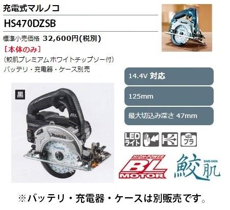 マキタ 充電式マルノコ HS470DZSB 黒 本体のみ 鮫肌プレミアムホワイトチップソー付 ノコ刃外径125mm 最大切込深さ47mm 14.4V対応 makita