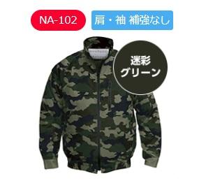 空調服 NA-102B 迷彩グリーン NA-102 大容量バッテリー電装品セット 肩・袖補強無し 立ち襟 チタン仕様 NSP