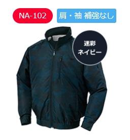 空調服 NA-102A 迷彩ネイビー NA-102 通常バッテリー電装品セット 肩・袖補強無し 立ち襟 チタン仕様 NSP