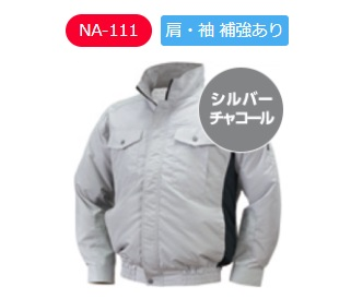 空調服 NA-111B シルバーxチャコール NA-111 大容量バッテリー電装品セット 肩・袖補強あり 立ち襟 チタン仕様 ポリエステル素材 NSP