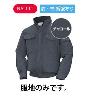 空調服 NA-111 チャコールグレー 服地のみ 肩・袖補強あり 立ち襟 チタン仕様 ポリエステル素材 NSP