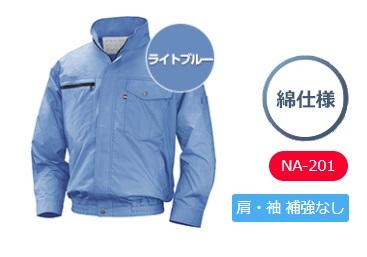 空調服 NA-201B ライトブルー NA-201 大容量バッテリー電装品セット 肩・袖補強なし 立ち襟 綿仕様 NSP