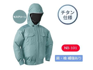 空調服 NB-101A モスグリーン NB-101 通常バッテリー電装品セット 肩・袖補強あり フード付 チタン仕様 NSP