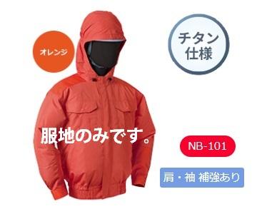 空調服 NB-101 オレンジ 服地のみ 肩・袖補強付 フード付 チタン仕様 NSP