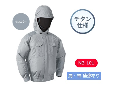 空調服 NB-101A シルバー NB-101 通常バッテリー電装品セット 肩・袖補強あり フード付 チタン仕様 NSP