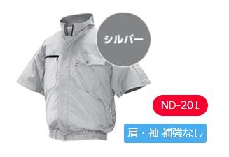空調服 ND-201B シルバー ND-201 大容量バッテリー電装品セット 肩・袖補強なし 立ち襟 半袖 綿仕様 NSP