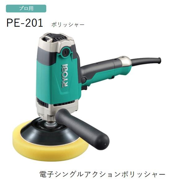 リョービ ポリッシャー PE-201 電子シングルアクションポリッシャー 長さ194x幅236x高さ87mm 回転数600~2,000min-1 RYOBI