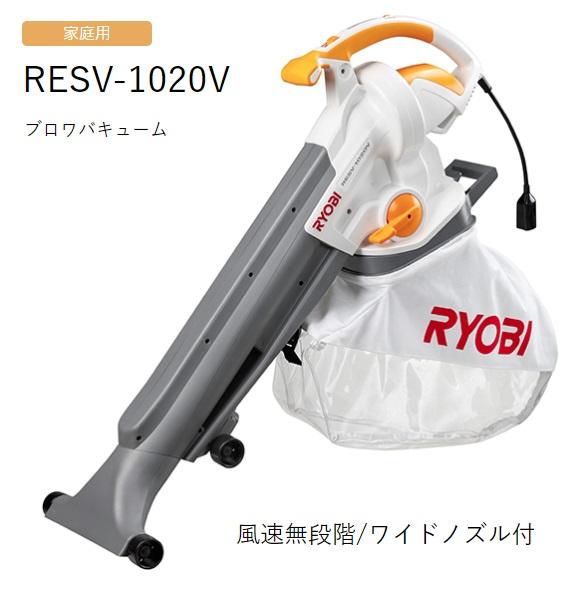 リョービ ブロワバキューム RESV-1020V 風速無段階 ワイドノズル付 長さ903x幅195x高さ480mm 質量4.2kg 清掃機器 単相100V 風速25~62m/s RYOBI 大型商品