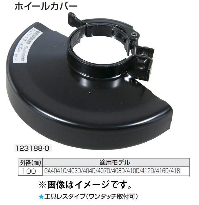 マキタ ホイールカバー 日本未発売 123188-0 工具レスタイプ ワンタッチ取付可 外径100mm 適用モデル:GA4041C 403D makita 410D 408D 407D 416D 412D 最新 418 404D