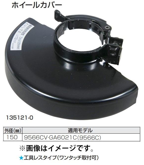 マキタ ホイールカバー 135121-0 工具レスタイプ 正規激安 ワンタッチ取付可 9566C GA6021C 外径150mm 適用モデル:9566CV 豪華な makita