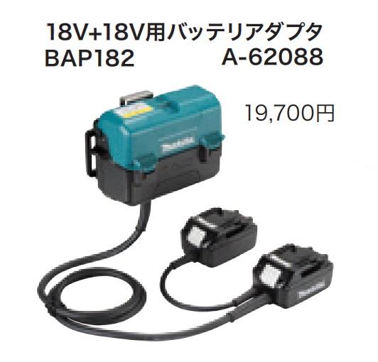 マキタ 18V+18V用バッテリアダプタ BAP182 A-62088 18V対応 makita ★