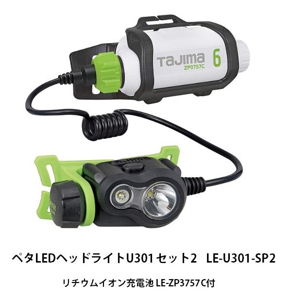 TAJIMA【タジマ】ペタLEDヘッドライトU301セット2 ブラック LE-U301-SP2 リチウムイオン充電池(LE-ZP3757C)付 スポット2灯式 300lm TJMデザイン ポイントUP期間中!!