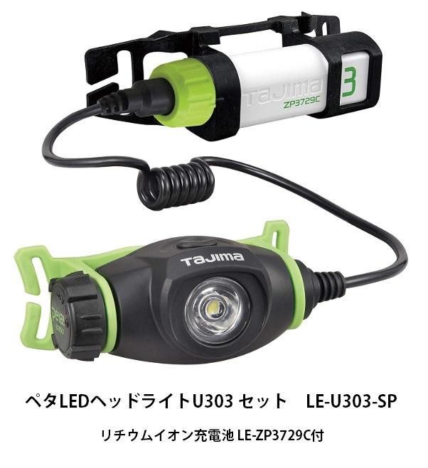 TAJIMA【タジマ】ペタLEDヘッドライトU303セット ブラック LE-U303-SP リチウムイオン充電池(LE-ZP3729C)付 ブースト機能搭載 300lm TJMデザイン ポイントUP期間中!!