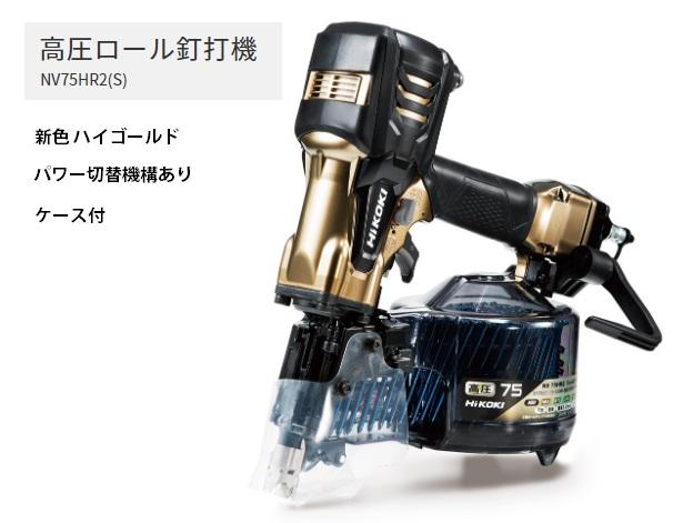 HiKOKI 高圧ロール釘打機 NV75HR2(S) ケース付 ハイゴールド パワー切替機構付 質量2.5kg ラクラク調節で仕事はかどる 工機ホールディングス ハイコーキ 日立